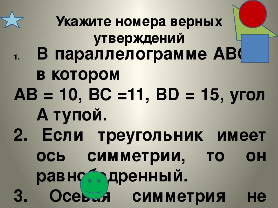 Укажите номера верных утверждений В параллелограмме ABCD, в котором АВ = 10,...
