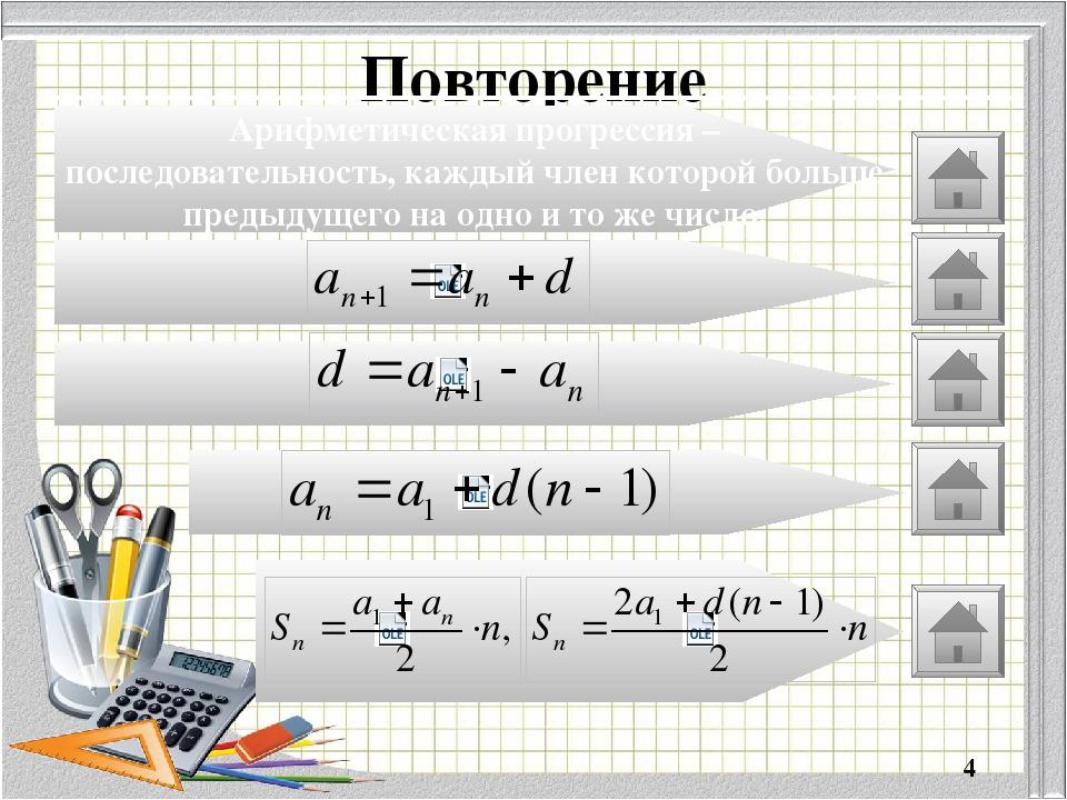 Повторение Арифметическая прогрессия – последовательность, каждый член которо...
