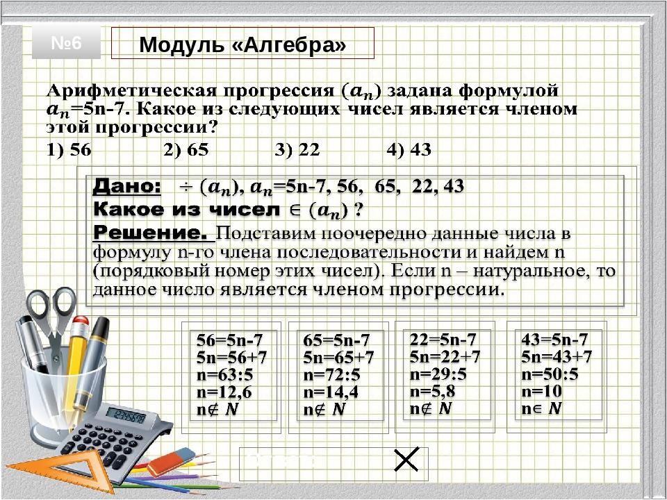 Модуль «Алгебра»   №6     Ответ: ⎕⎕⎕⎕