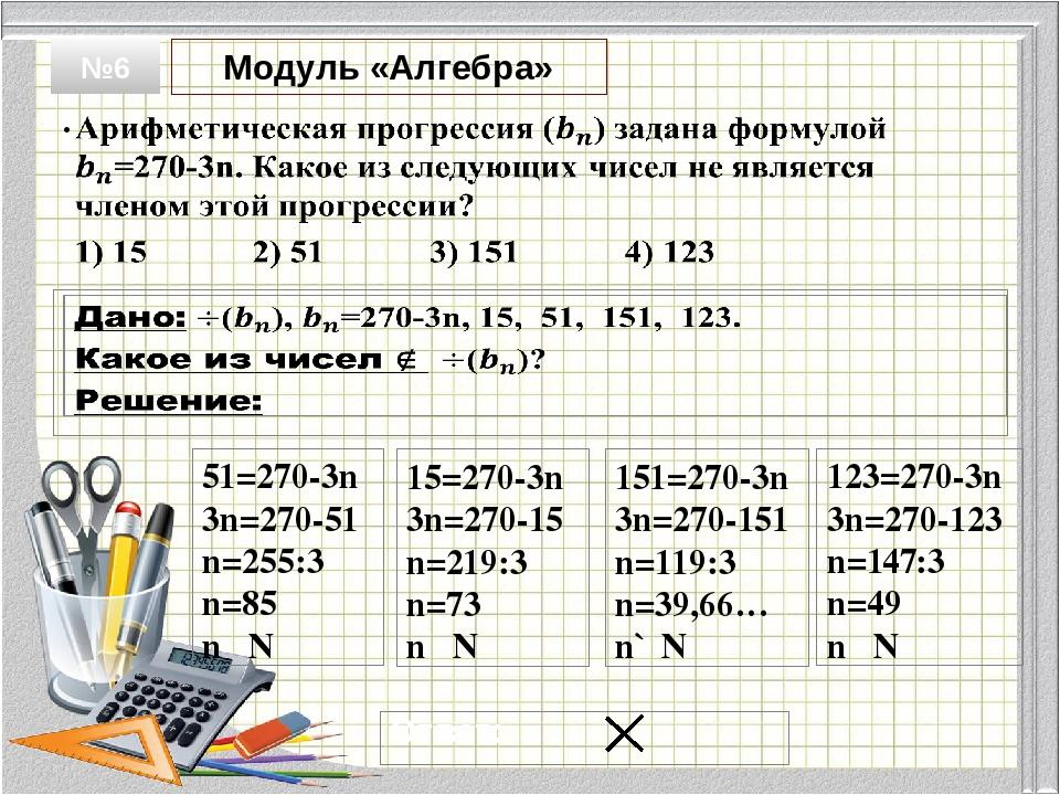 Модуль «Алгебра»  №6 Ответ: ⎕ ⎕ ⎕ ⎕  51=270-3n 3n=270-51 n=255:3 n=85 n∊N 1...
