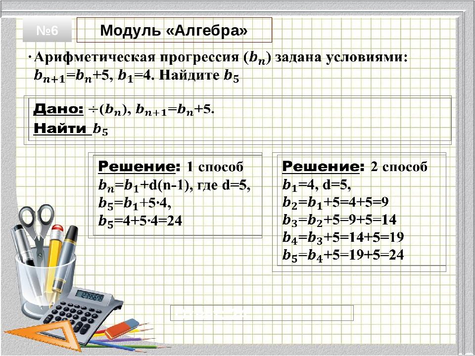 Модуль «Алгебра»  №6 Ответ: 24