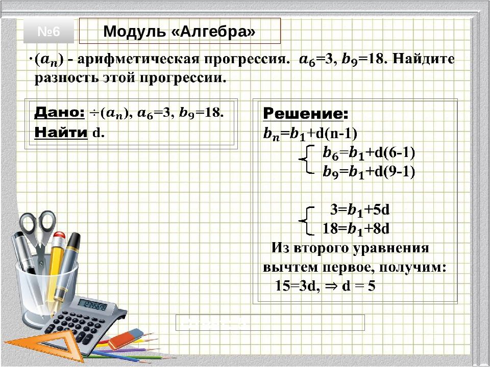 Модуль «Алгебра»  №6 Ответ: 5