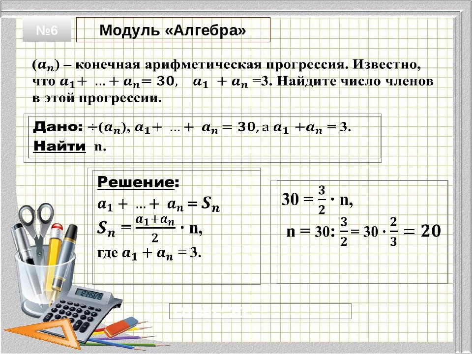 Модуль «Алгебра» №6 Ответ: 20