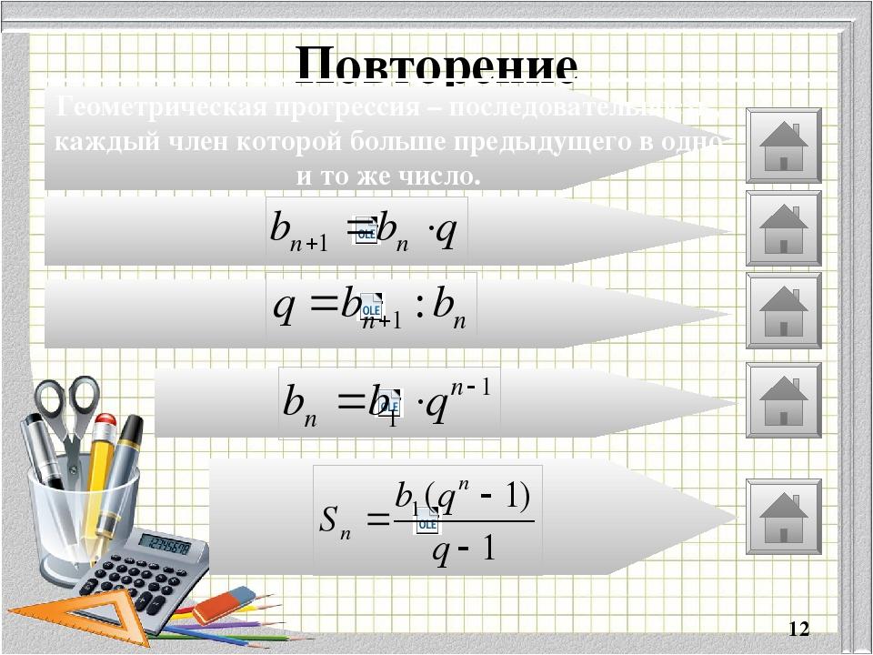 Повторение Геометрическая прогрессия – последовательность, каждый член которо...