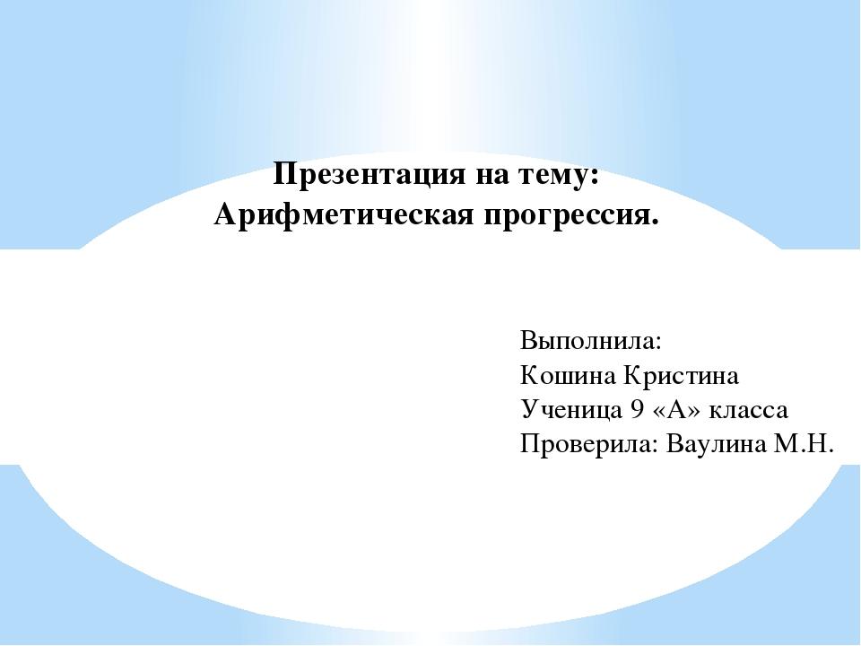 Презентация на тему: Арифметическая прогрессия. Выполнила: Кошина Кристина Уч...