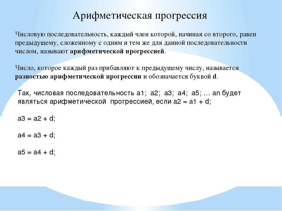 Арифметическая прогрессия Числовую последовательность, каждый член которой, н...