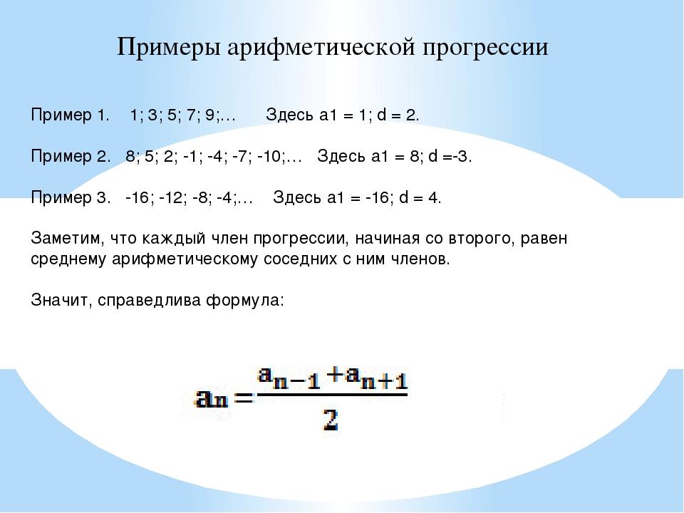 Примеры арифметической прогрессии Пример 1. 1; 3; 5; 7; 9;… Здесь а1 = 1; d =...