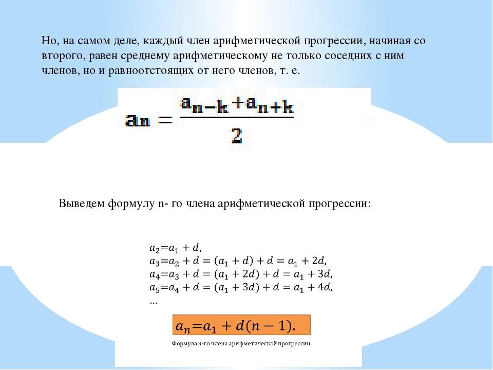 Но, на самом деле, каждый член арифметической прогрессии, начиная со второго,...