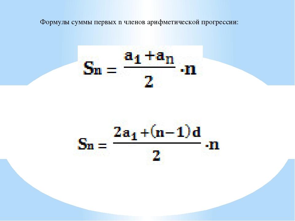 Формулы суммы первых n членов арифметической прогрессии: