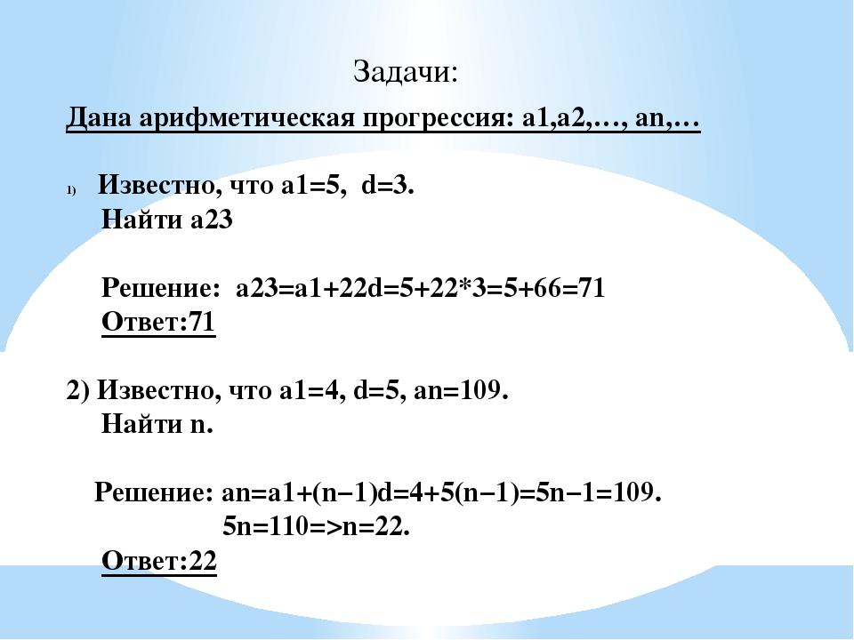 Задачи: Дана арифметическая прогрессия: a1,a2,…, an,… Известно, что a1=5, d=3...