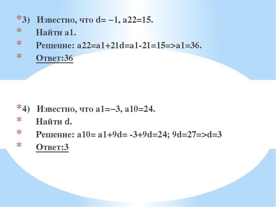 3) Известно, чтоd= −1,a22=15. Найтиa1. Решение: a22=a1+21d=a1-21=15=>a1=36...