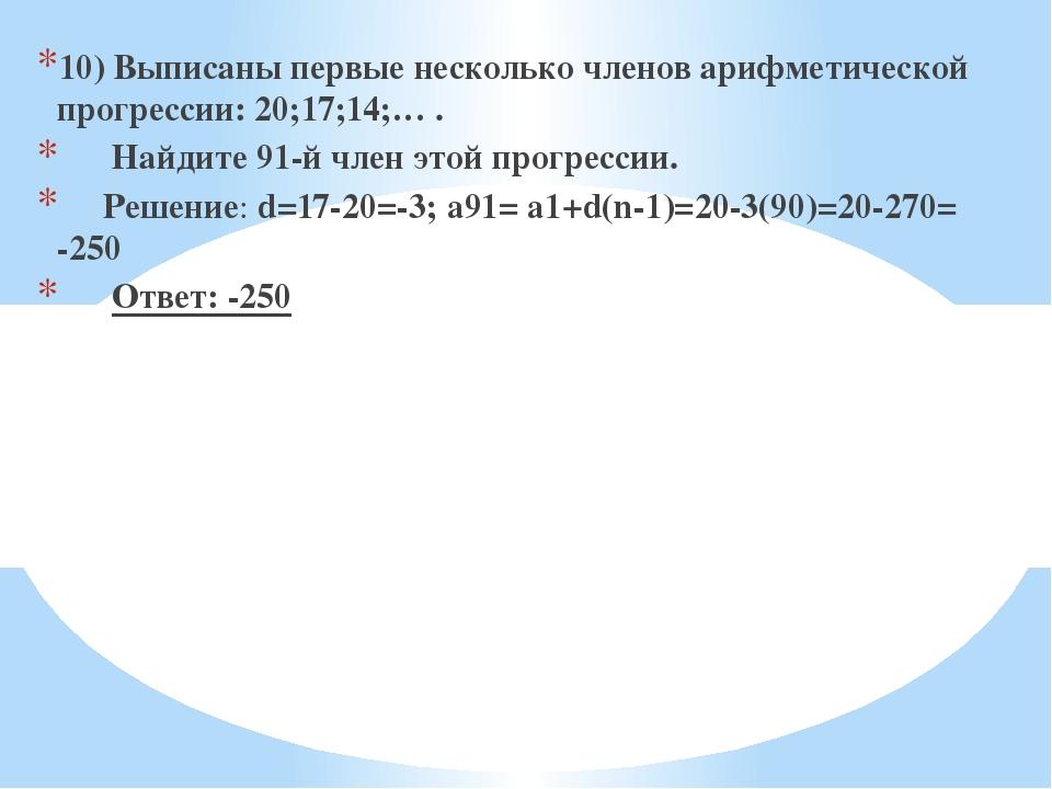 10) Выписаны первые несколько членов арифметической прогрессии: 20;17;14;… ....