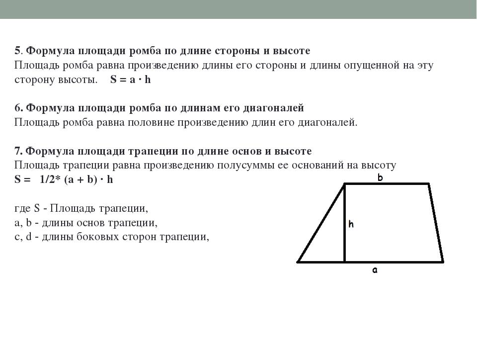 5. Формула площади ромба по длине стороны и высоте Площадь ромба равна произв...