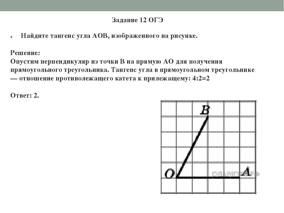 Задание 12 ОГЭ Найдите тангенс угла AOB, изображенного на рисунке. Решение: О...
