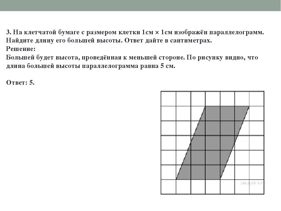 3. На клетчатой бумаге с размером клетки 1см × 1см изображён параллелограмм....