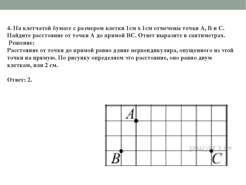 4. На клетчатой бумаге с размером клетки 1см x 1см отмечены точки А, В и С. Н...