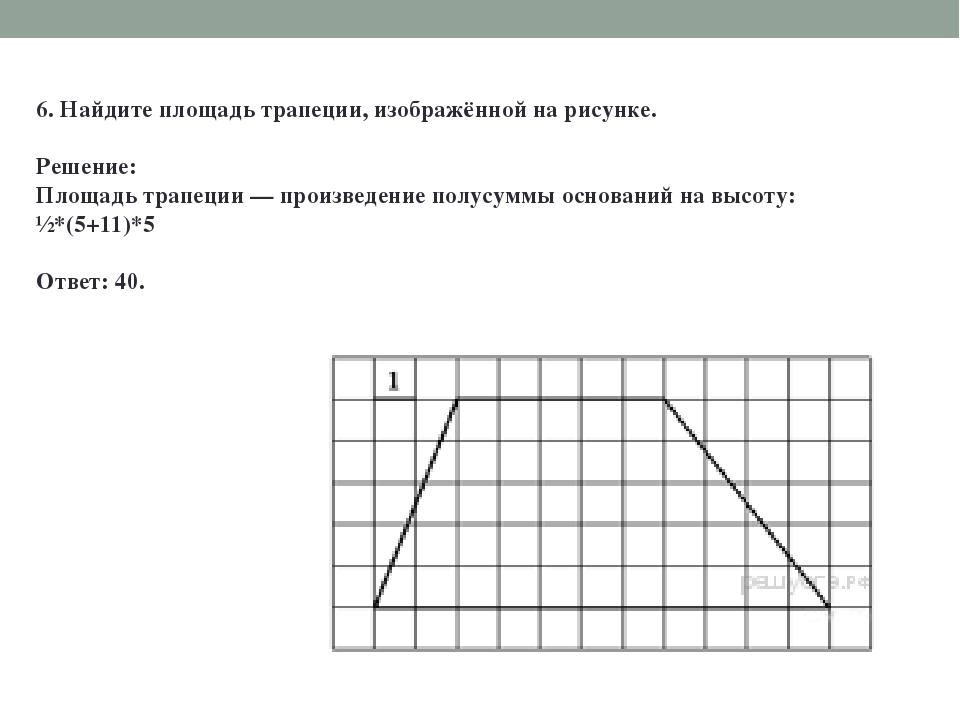 6. Найдите площадь трапеции, изображённой на рисунке. Решение: Площадь трапец...