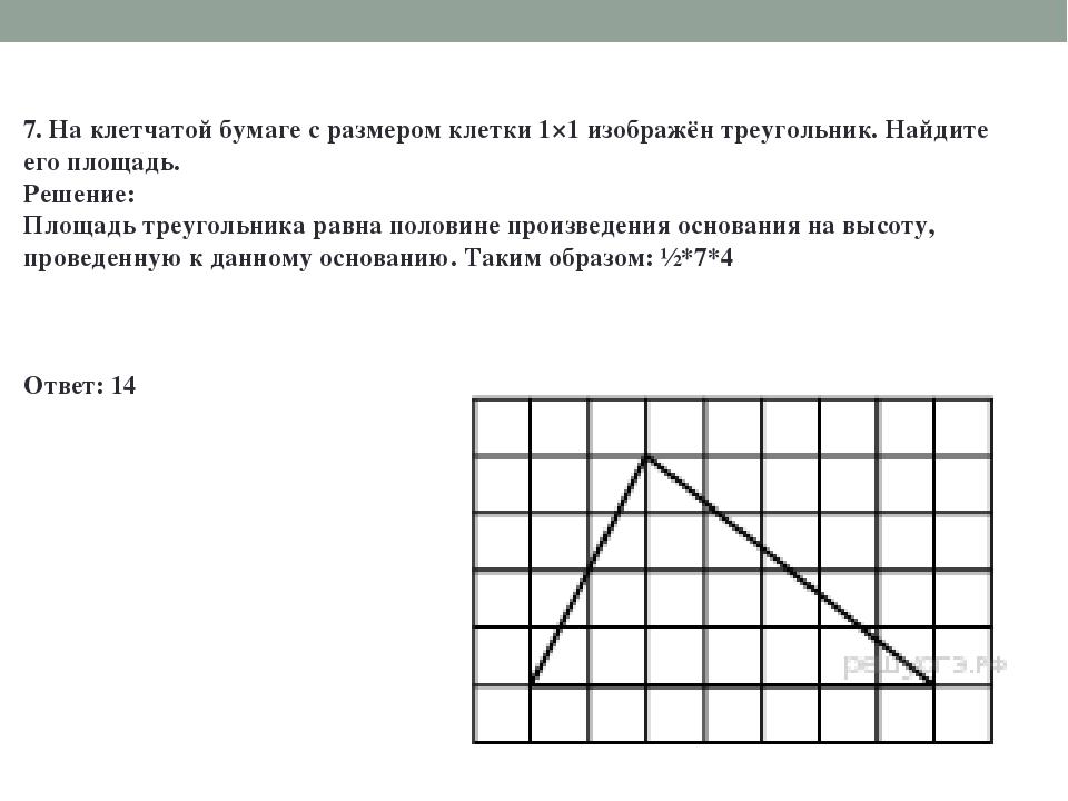 7. На клетчатой бумаге с размером клетки 1×1 изображён треугольник. Найдите е...