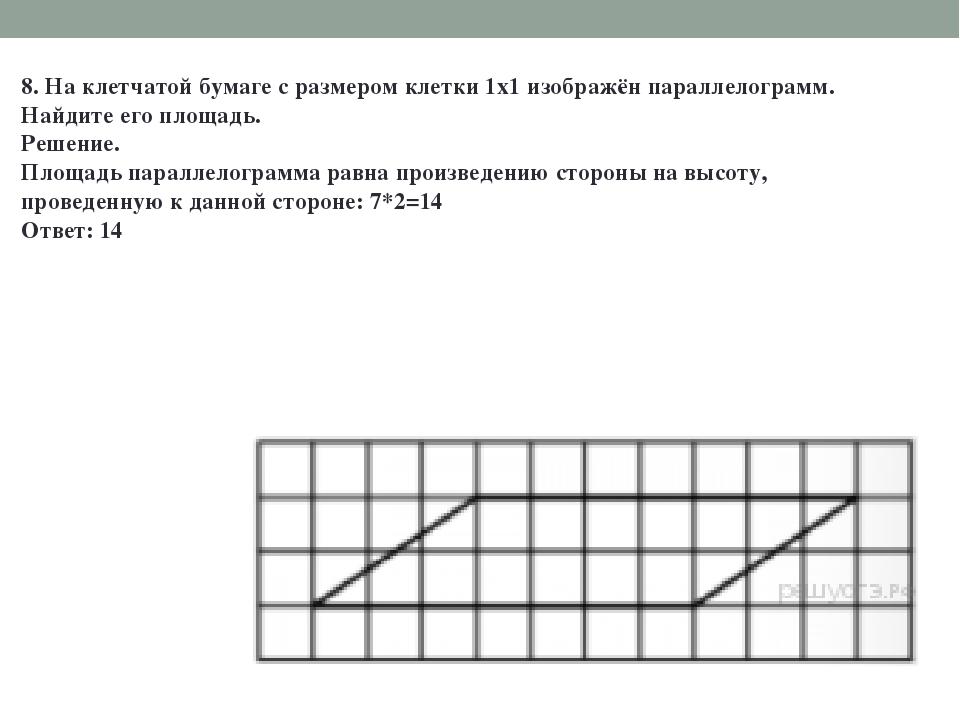 8. На клетчатой бумаге с размером клетки 1х1 изображён параллелограмм. Найдит...