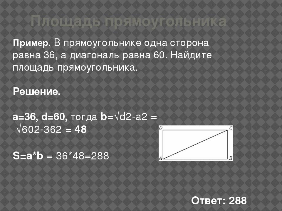 Площадь прямоугольника Пример. В прямоугольнике одна сторона равна 36, а диаг...