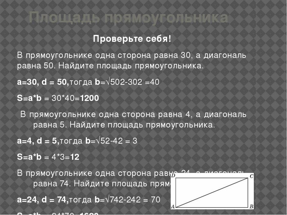 Площадь прямоугольника Проверьте себя! В прямоугольнике одна сторона равна 30...