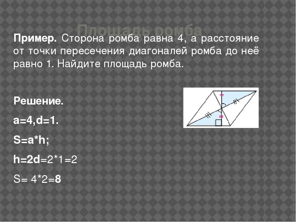 Площадь ромба Пример. Сторона ромба равна 4, а расстояние от точки пересечени...