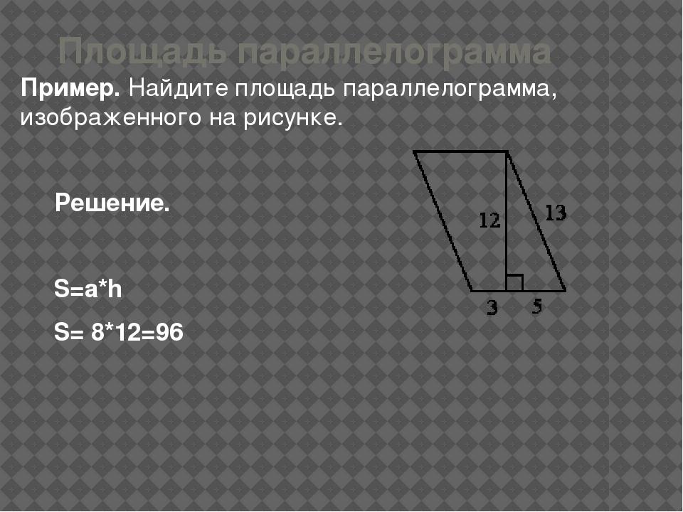 Площадь параллелограмма Пример. Найдите площадь параллелограмма, изображенног...