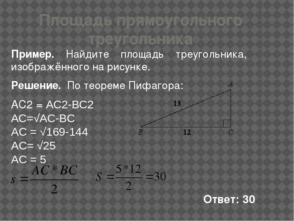 Площадь прямоугольного треугольника Пример. Найдите площадь треугольника, изо...