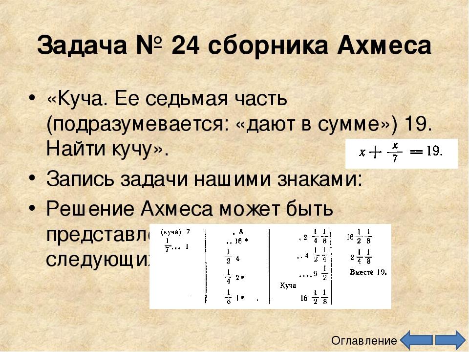 Задача № 24 сборника Ахмеса «Куча. Ее седьмая часть (подразумевается: «дают в...