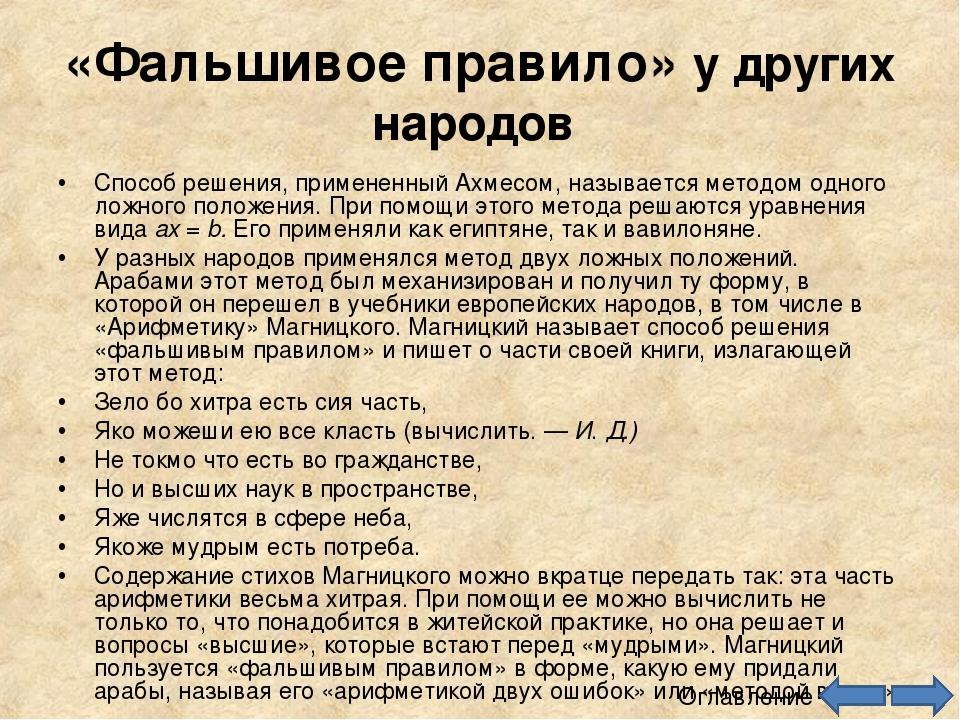 «Фальшивое правило» у других народов Способ решения, примененный Ахмесом, наз...