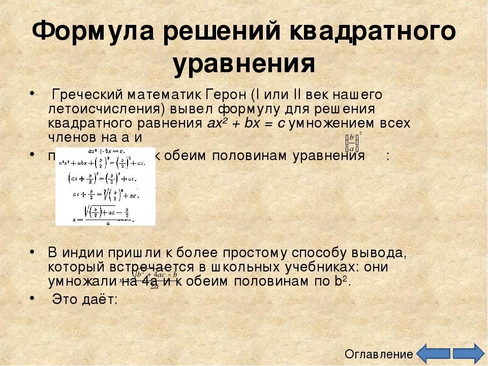 Формула решений квадратного уравнения Греческий математик Герон (I или II век...