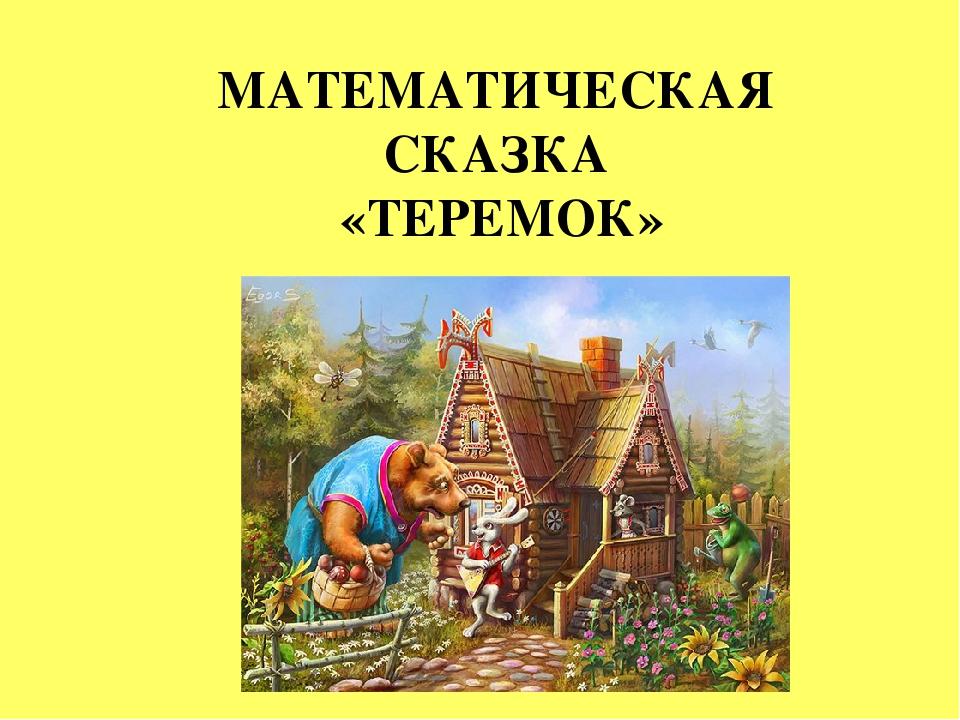 МАТЕМАТИЧЕСКАЯ СКАЗКА «ТЕРЕМОК»