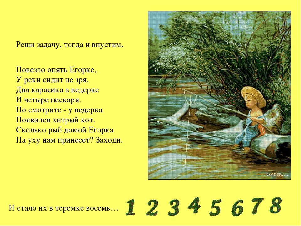 Реши задачу, тогда и впустим. Повезло опять Егорке, У реки сидит не зря. Д...