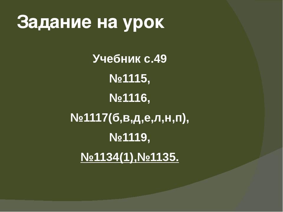 Задание на урок Учебник с.49 №1115, №1116, №1117(б,в,д,е,л,н,п), №1119, №1134...