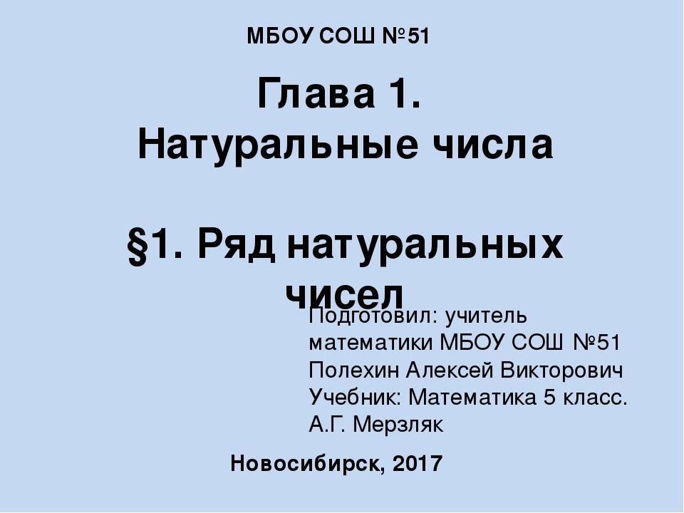 Глава 1. Натуральные числа §1. Ряд натуральных чисел Новосибирск, 2017 Подгот...