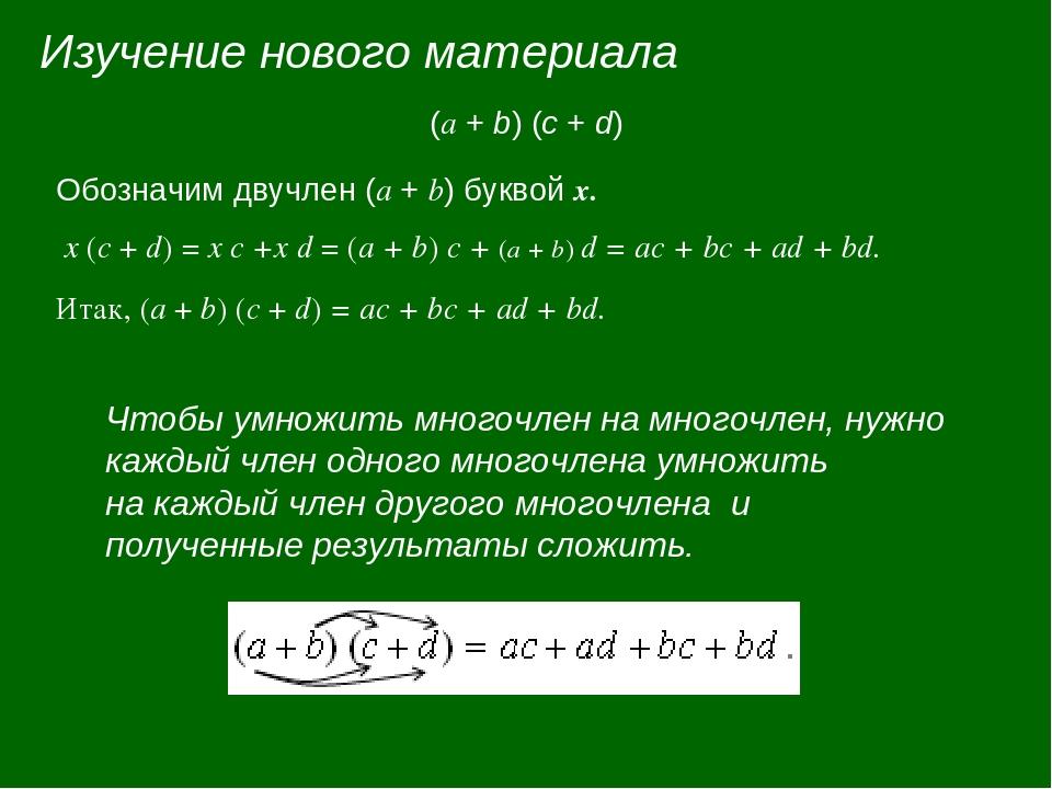 Изучение нового материала (а + b) (c + d) Обозначим двучлен (a + b) буквой х....