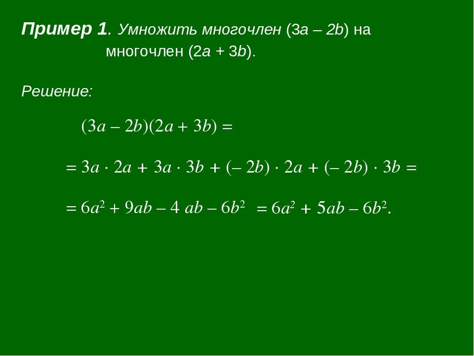 Пример 1. Умножить многочлен (3а – 2b) на многочлен (2a + 3b). (3a – 2b)(2a +...