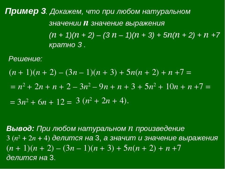 Пример 3. Докажем, что при любом натуральном значении п значение выражения (п...
