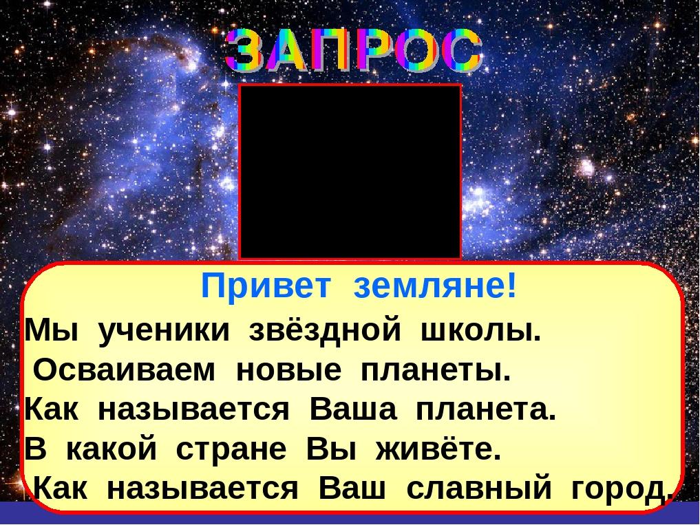Привет земляне! Мы ученики звёздной школы. Осваиваем новые планеты. Как назыв...