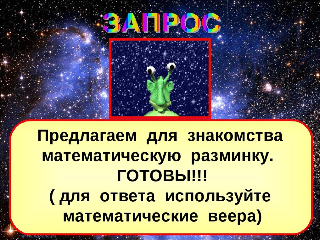 Предлагаем для знакомства математическую разминку. ГОТОВЫ!!! ( для ответа исп...