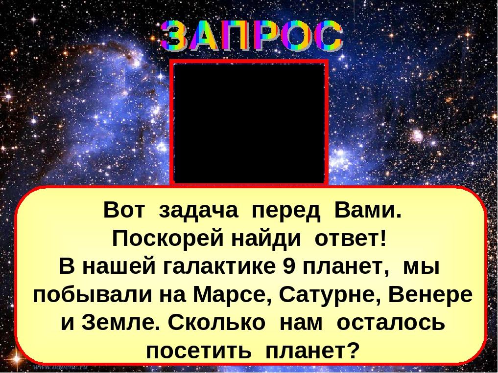 Вот задача перед Вами. Поскорей найди ответ! В нашей галактике 9 планет, мы п...