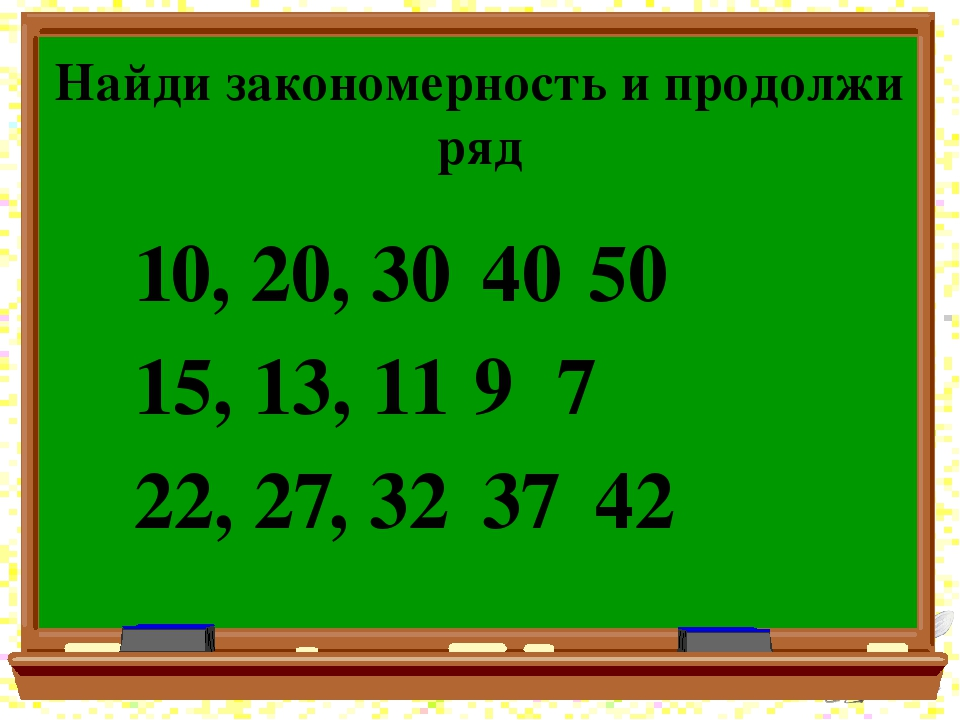 Найди закономерность и продолжи ряд 10, 20, 30 15, 13, 11 22, 27, 32 40 50 7...
