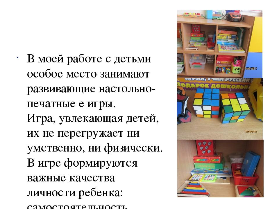 В моей работе с детьми особое место занимают развивающие настольно-печатные е...