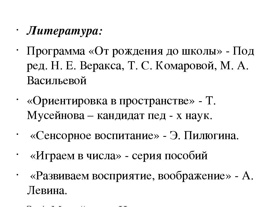 Литература: Программа «От рождения до школы» - Под ред. Н. Е. Веракса, Т. С....