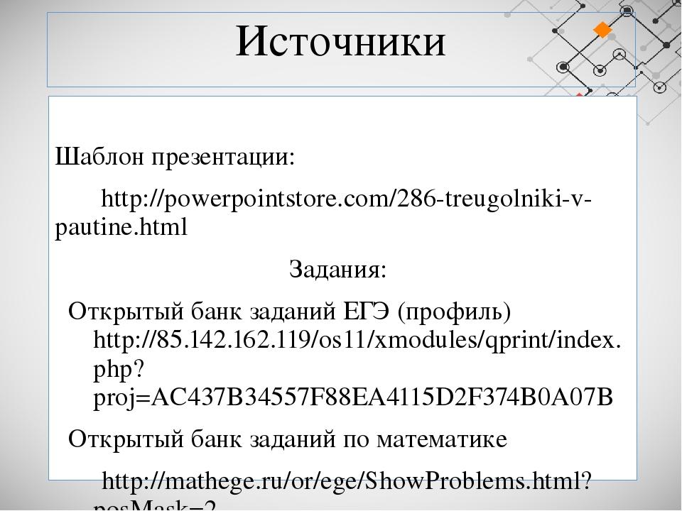Источники Шаблон презентации: http://powerpointstore.com/286-treugolniki-v-pa...
