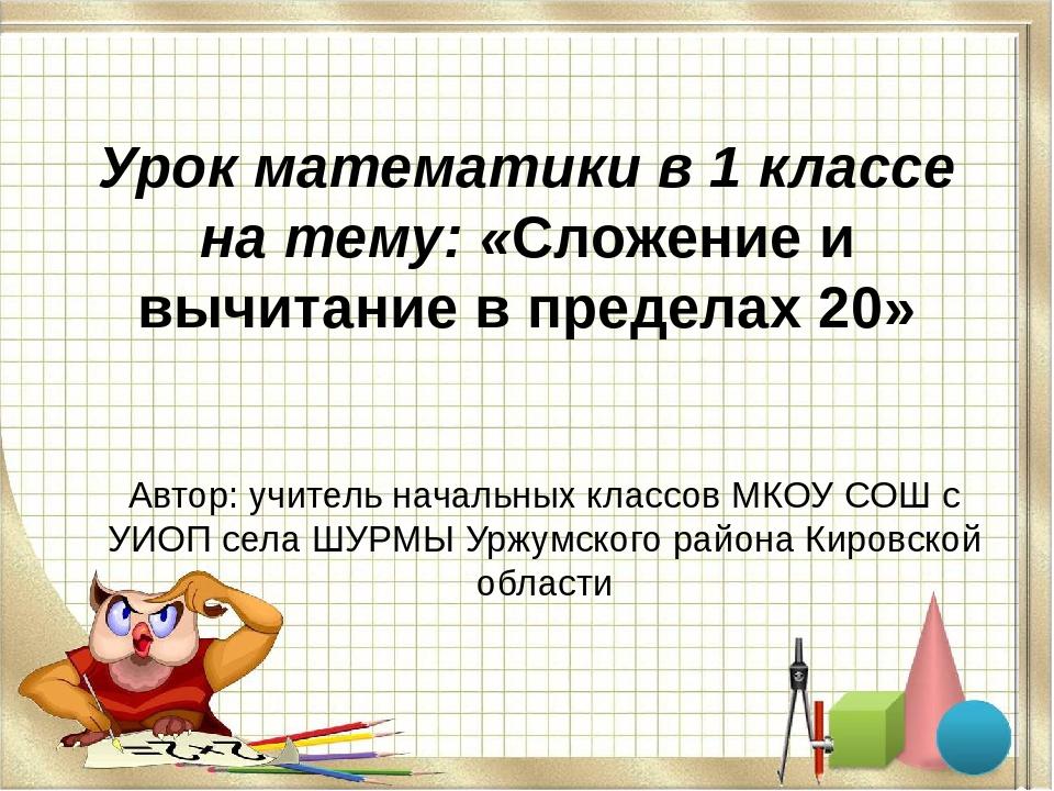 Урок математики в 1 классе на тему: «Сложение и вычитание в пределах 20» Авто...