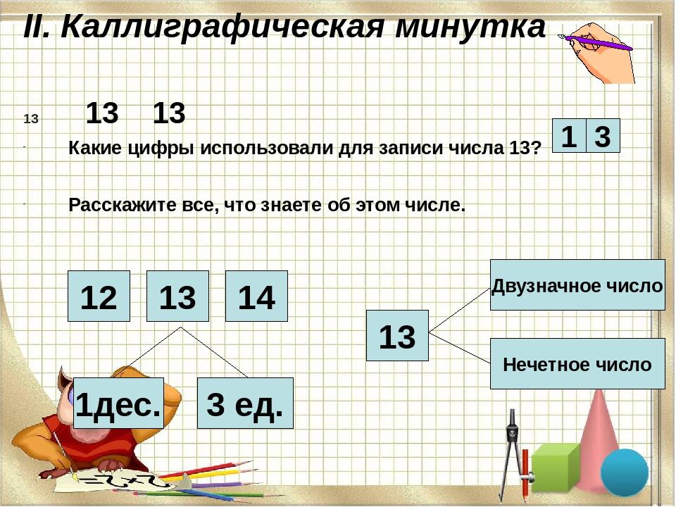 II. Каллиграфическая минутка 13 13 Какие цифры использовали для записи числа...