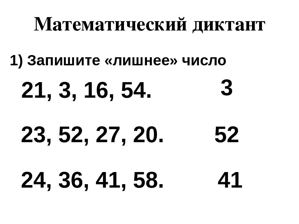 Математический диктант 1) Запишите «лишнее» число 21, 3, 16, 54. 23, 52, 27,...