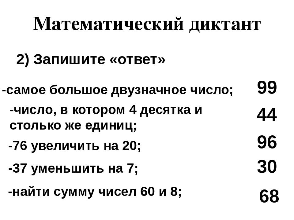 Математический диктант 2) Запишите «ответ» -самое большое двузначное число; -...