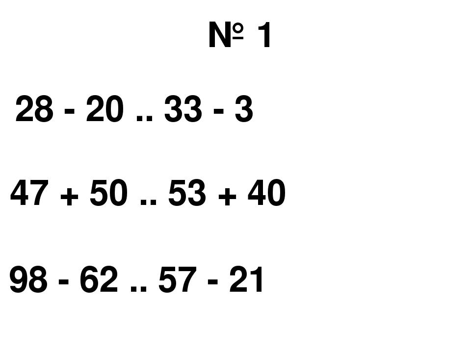 № 1 28 - 20 .. 33 - 3 47 + 50 .. 53 + 40 98 - 62 .. 57 - 21